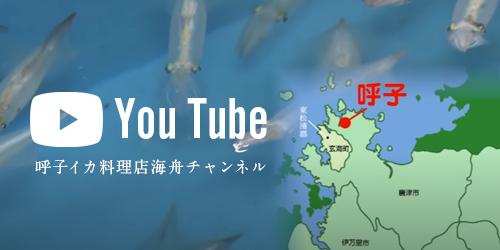 海舟 本店 YouTubeチャンネル